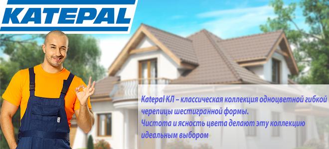 Гибкая черепица Katepal в Москве