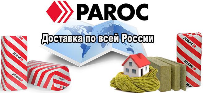 Утеплитель парок экстра в Москве